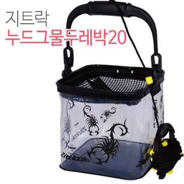 지트락 누드 그물두레박 20